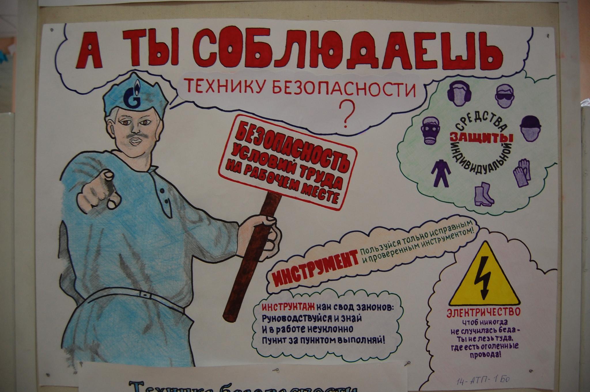фото работ на тему охрана труда впервые
