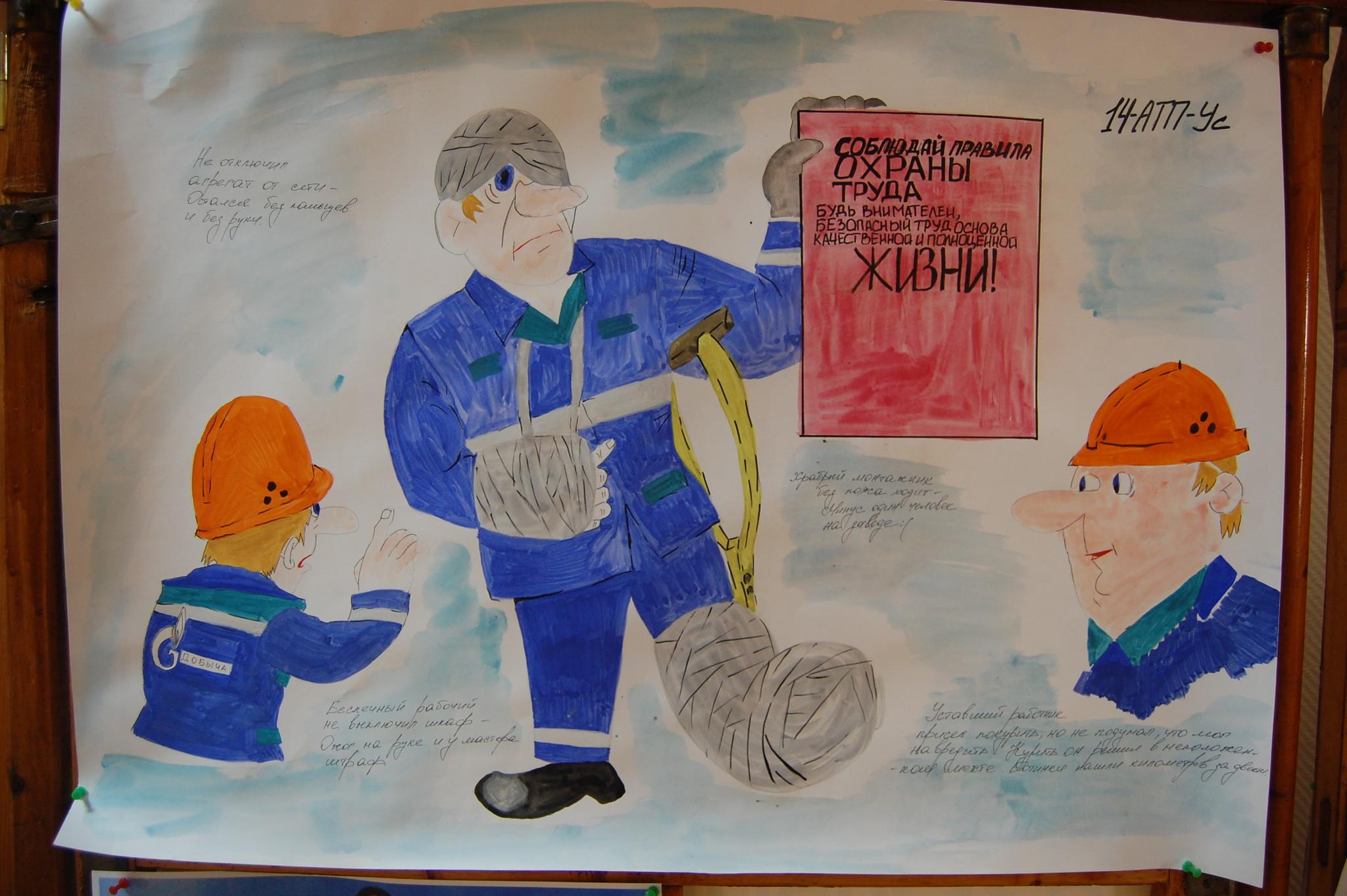 рисунок по охране труда фото влечение музыке мальчик