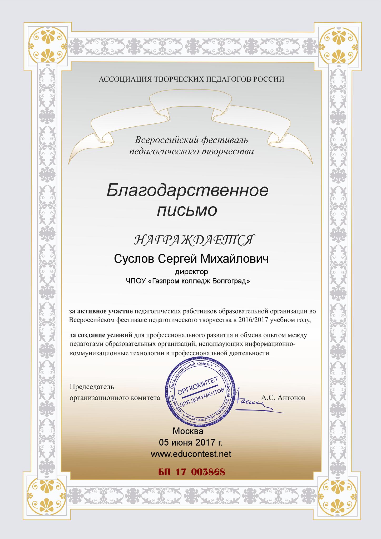 Грамоты Дипломы Благодарственные письма Диплом за распространение педагогического опыта Ашнина