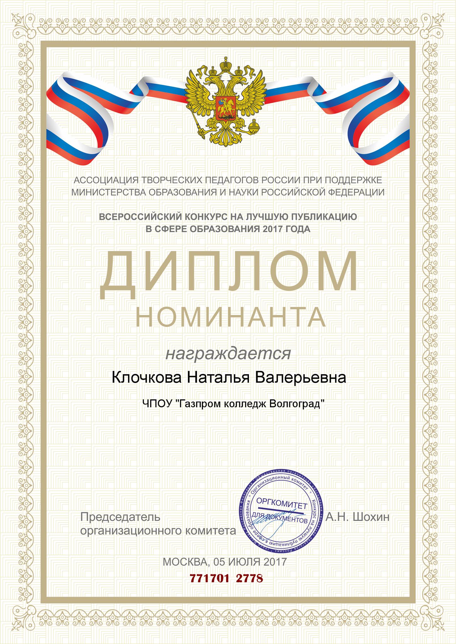 текст грамоты за участие в конкурсе